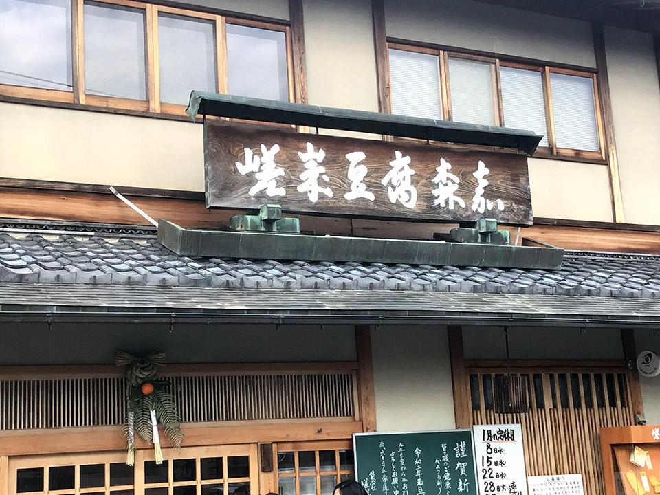 ちはやふる小倉山杯 嵯峨嵐山文華館周辺 グルメとおみやげ